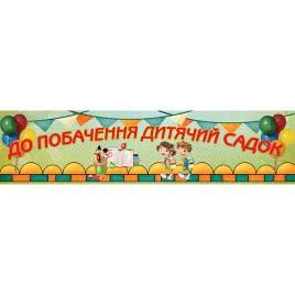 баннер в детский сад