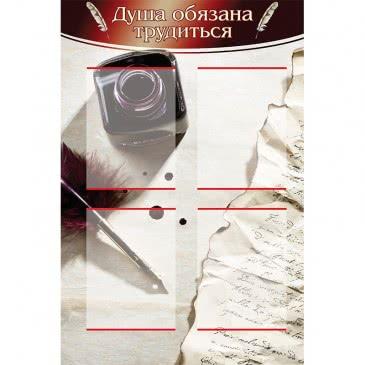 Стенд в кабинет русского языка