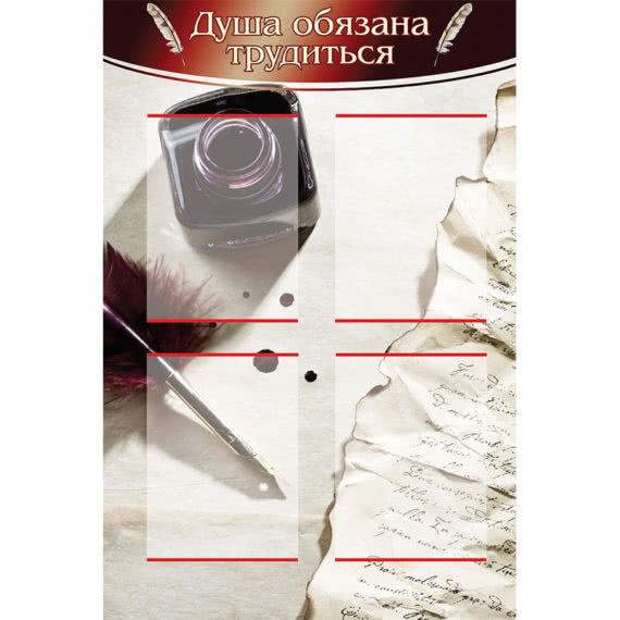 Стенд в кабинет русского языка душа обязана трудиться фото 41201