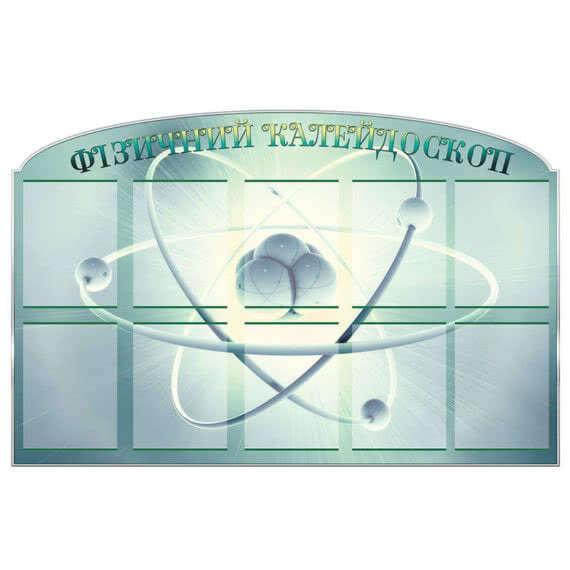 Физический калейдоскоп