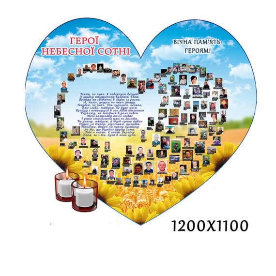 """Стенд Ато """"Серце"""" фото 52830"""