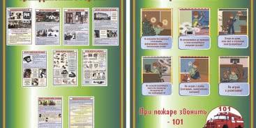 Стенды и плакаты по пожарной безопасности и гражданской обороне для организаций