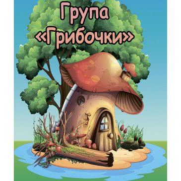 Стенд группа грибочки