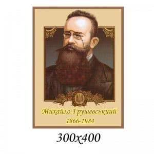 Портрет Грушевского