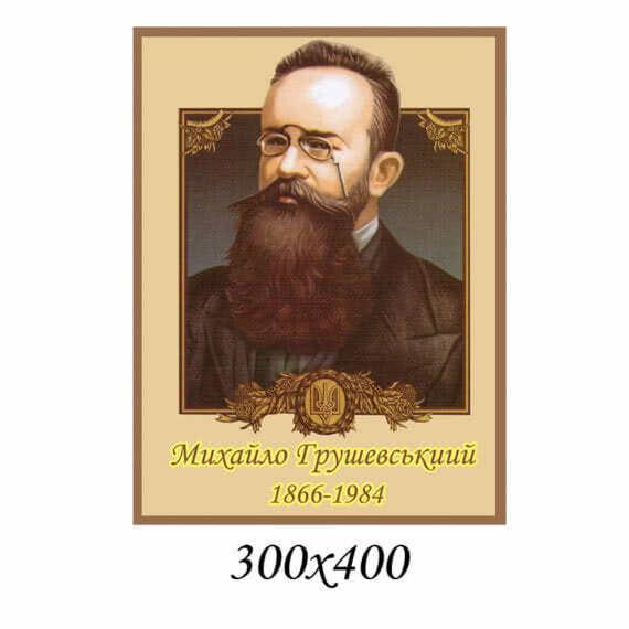 Портрет Грушевського