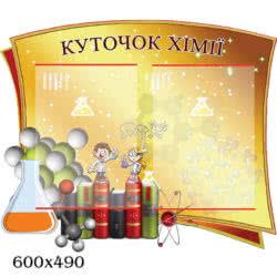 "Стенд ""Таблица Менделеева на русском"""