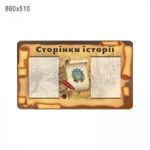 """Стенд """"Страницами истории"""" с гербом"""