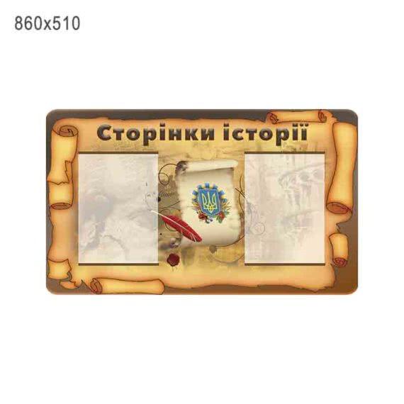 """Стенд """"Сторінками історії"""" з гербом"""