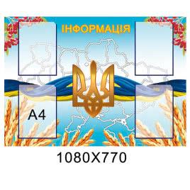 Информационный стенд «Герб с лентой»