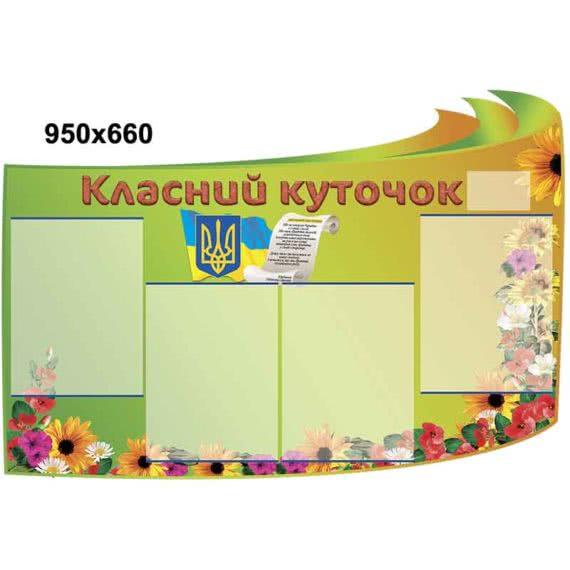 Классный уголок зеленый цветы фото 41657