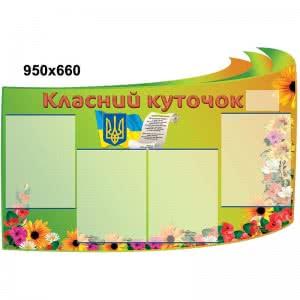 klasniy-ygolok-zeleniy-cvetu