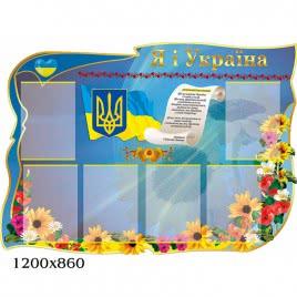 Класний куточок Я І Україна