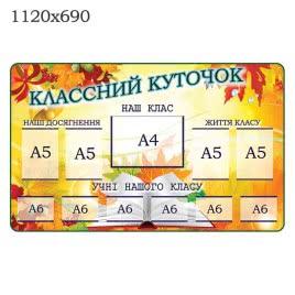 Классный уголок «Ярко-оранжевый» осень