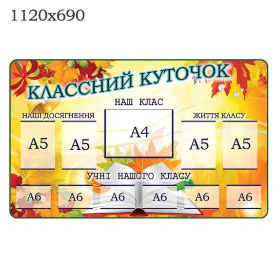 """Классный уголок """"Ярко-оранжевый"""" осень"""