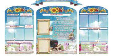 Стенды и плакаты для начальной школы
