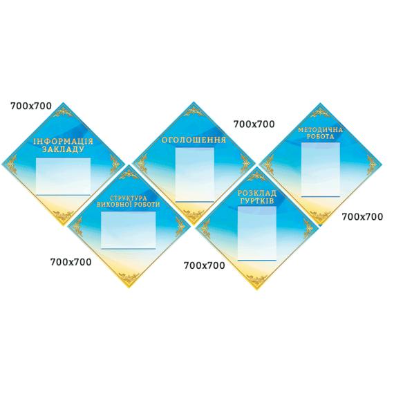Комплект стендов для холла школы (голубой)