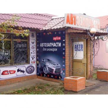 Баннер «Автозапчасти»