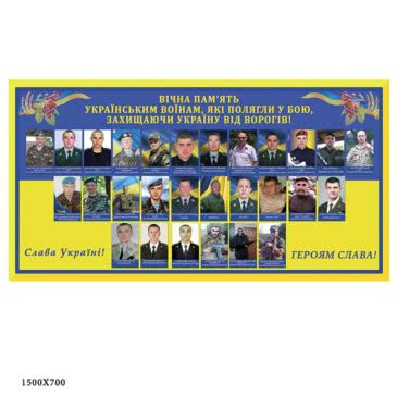 Стенд Вічна пам'ять героям