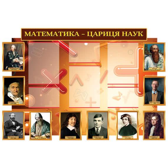 Стенд - Математика цариця наук
