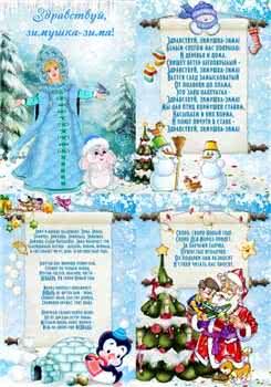 Плакат Зима стихи. цена 40 грн.