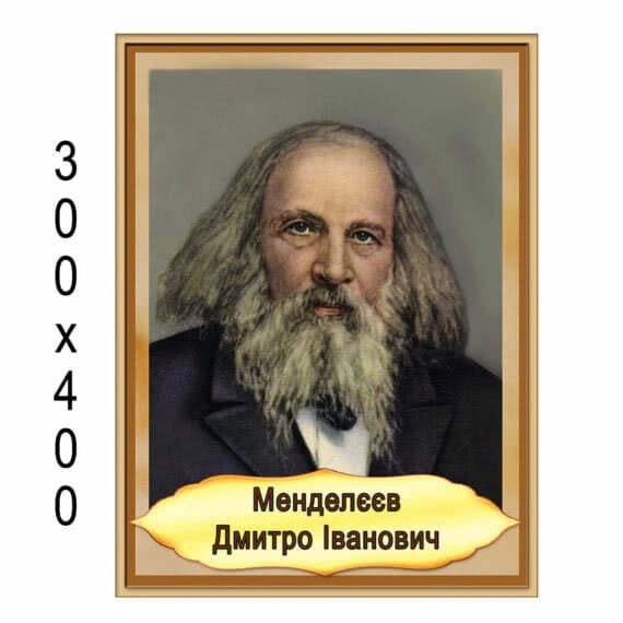 """Стенд """"Портрет Менделєєва"""" фото 52812"""