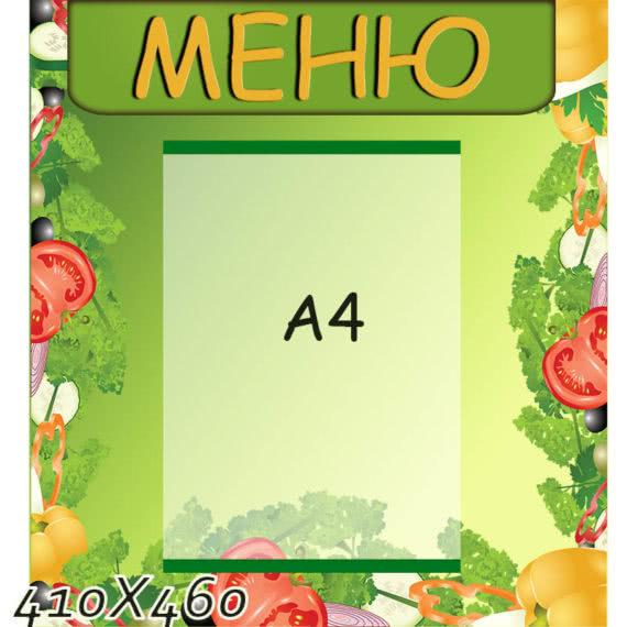 Меню овощи фото 40374