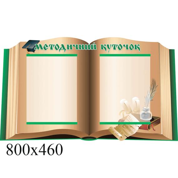 """Методический уголок """"Зеленая книга"""""""