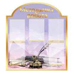 Методический уголок фигурный фото 41582