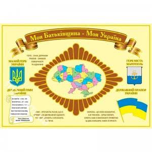 "Стенд ""Моя Батьківщина – Моя Україна"""