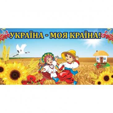 Україна - моя країна