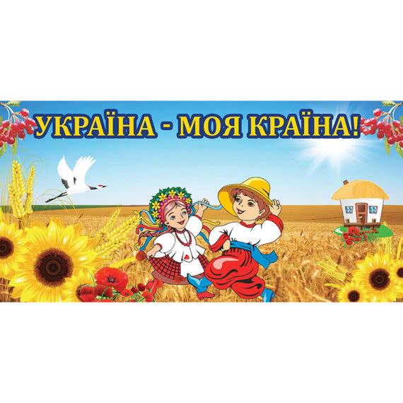 Україна - моя країна фото 54920
