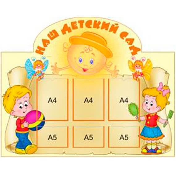 Стенд наш детский сад фото 40043