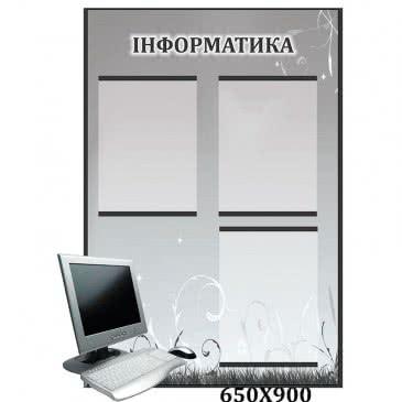 Стенд в кабинет информатики