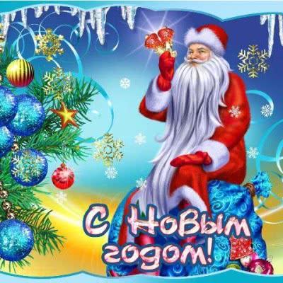 Плакат Дед Мороз, 42х60, Цена - 40 грн.