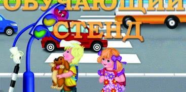 Обучающие стенды и плакаты для детского сада