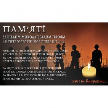 герои ато николаев