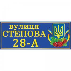 Адресная табличка Патриотическая