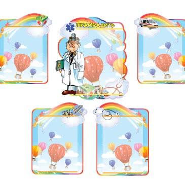 Поради лікаря, кульки