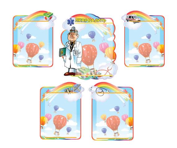 Советы врача, шарики фото 40429