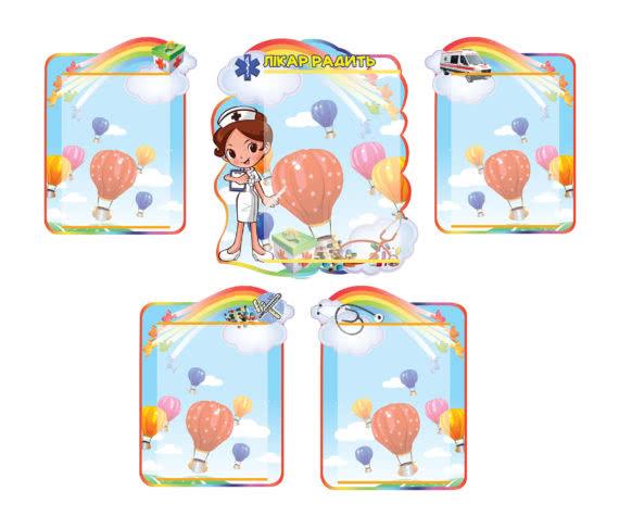Поради лікаря, кульки, мед.сестра фото 53430