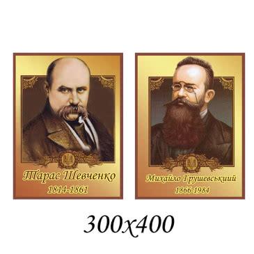 Стенд «Портреты золото»