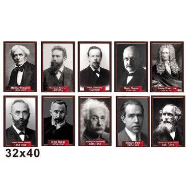 Комплект портретов физиков