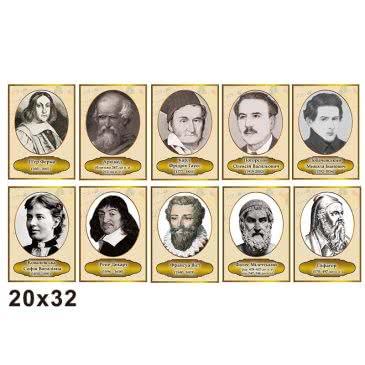 Комплекс портрети математиків