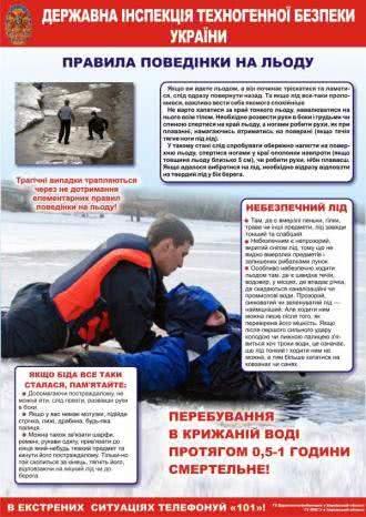 Стенд Правила поведінки на льоду Размеры:420х600Цена:152 грн.