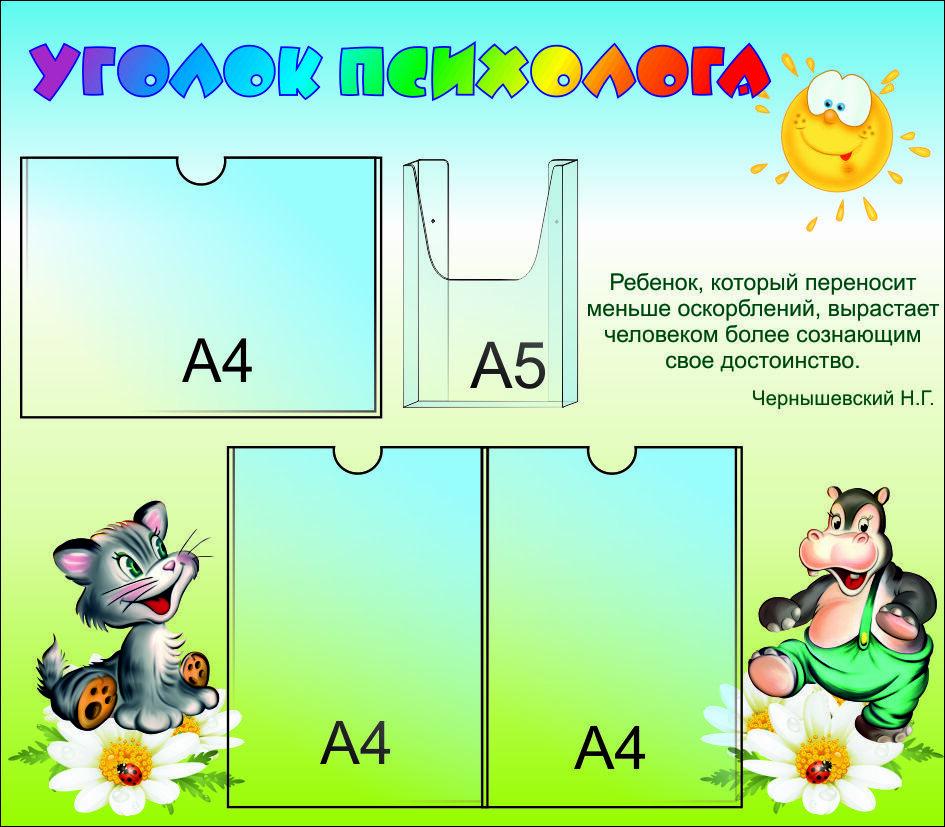 Стенд Біологія ХК 0467