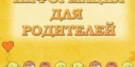 Стенды и плакаты для родителей в детском саду