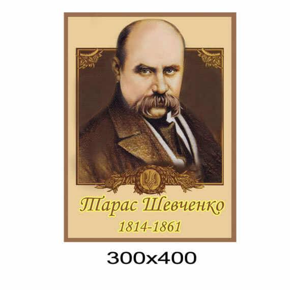 Стенд-портрет Тараса Григорьевича Шевченко фото 43677