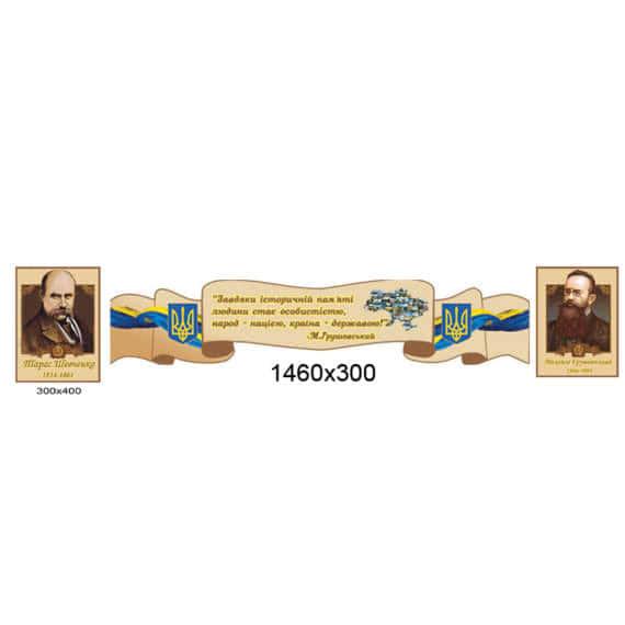 Комплекс в кабінет української літератури