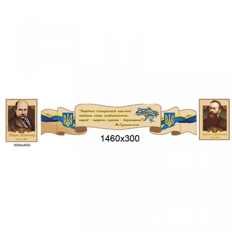 Комплекс в кабинет украинской литературы
