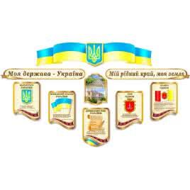 Стенд символика Украины - Одесса